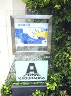 kaguraoka08.jpg
