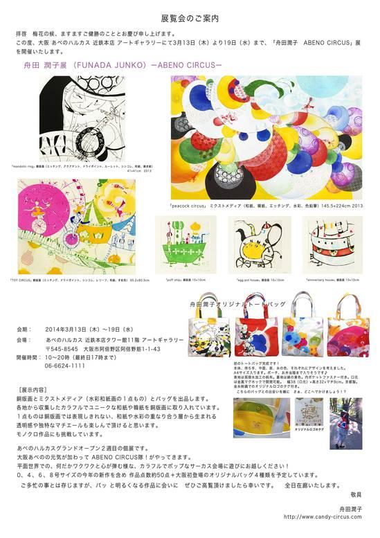 pressrelease-mail`14近鉄.jpg