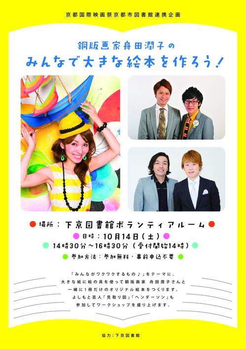 kyoto_workshop_ol.jpg
