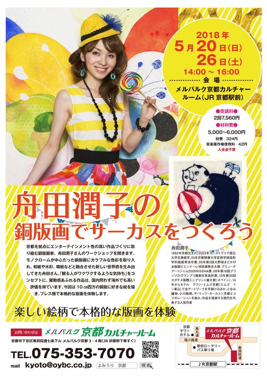 2018舟田銅版画.jpg